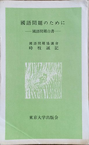 国語問題のために―国語問題白書 (1962年)