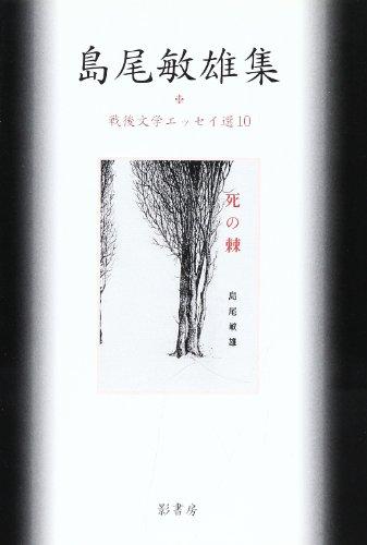 島尾敏雄集 (戦後文学エッセイ選)