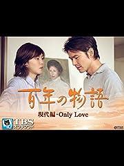 「百年の物語」現代編・Only Love