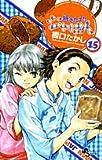 15 (Yakitate!! Japan [Shonen Sunday C]) (in Japanese)