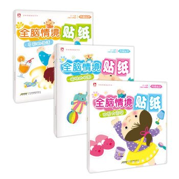 Download I love the whole brain Sticker stickers Context (Full Set 3)(Chinese Edition) pdf