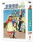 ふしぎな島のフローネ コンプリート DVD-BOX (全50話,1250分) (2DISC) 世界名作劇場 アニメ 家族ロビンソン漂流記 フローネ 不思議な島のフローネ ふしぎなしまのフローネ [DVD] [Import] [PAL, 再生環境をご確認ください]