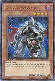 遊戯王カード 【ヴェルズ・カストル】 DT14-JP022-R 《破滅の邪龍 ウロボロス!!》