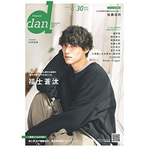 TVガイド dan Vol.30 表紙画像