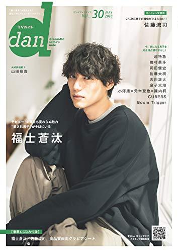 TVガイドdan 最新号 表紙画像