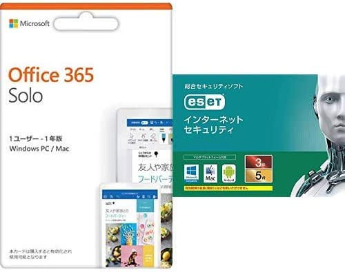 【セット商品】Microsoft Office 365 Solo + ESET インターネット セキュリティ|5台3年版