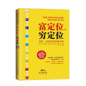 Rich positioning. poor positioning: for you to tailor the low resistance wealth GPS positioning system(Chinese Edition) pdf