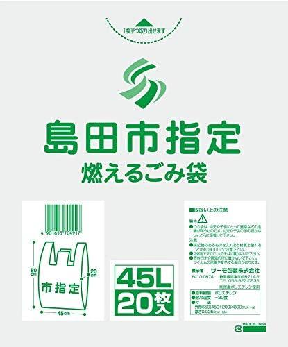 島田市指定ごみ袋 45L 手提げタイプ 20P 20冊入(1ケース)