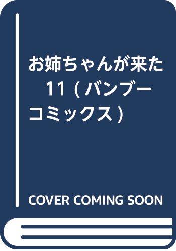 お姉ちゃんが来た 11 (バンブーコミックス)