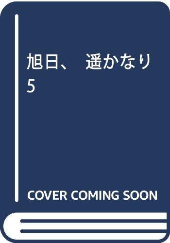 旭日、遥かなり5 (C★NOVELS)