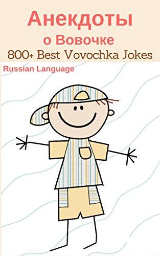 Анекдоты о Вовочке: 800+ Best Vovochka Jokes