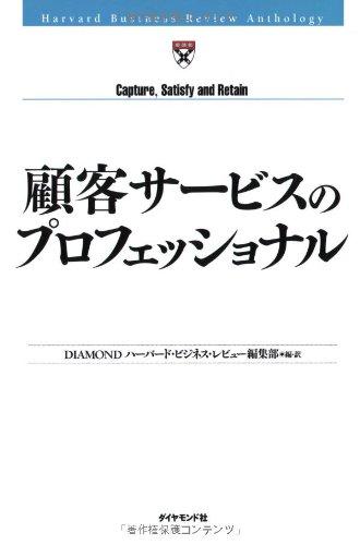 顧客サービスのプロフェッショナル (Harvard Business Review Anthology)