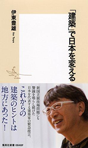 「建築」で日本を変える / 伊東豊雄の商品画像