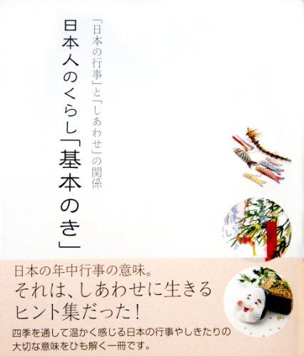 日本人のくらし「基本のき」