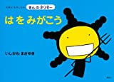 (Picture book also oryzae gold Moyashimon) Let's Migako to the