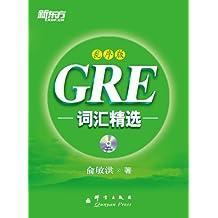 GRE词汇精选乱序版▪ 新东方绿宝书系列 (Chinese Edition)