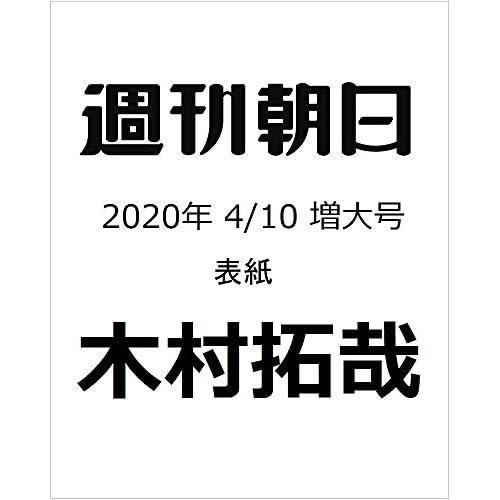 週刊朝日 2020年 4/10号 増大号 表紙画像