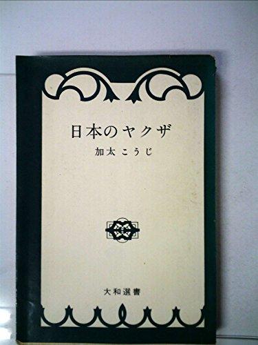 日本のヤクザ (1964年) (大和選書)
