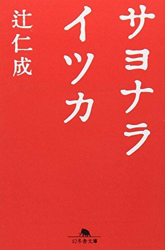 サヨナライツカ (幻冬舎文庫)