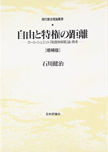自由と特権の距離―カール・シュミット「制度体保障」論・再考 (現代憲法理論叢書)