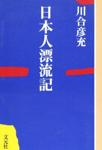 日本人漂流記 (教養ワイドコレクション (096))