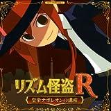 リズム怪盗R 皇帝ナポレオンの遺産 3DS 予約特典ディスク『リズム怪盗R スペシャル・セレクションCD』【特典のみ】