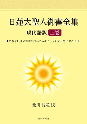 日蓮大聖人御書全集 上巻 現代語訳