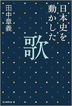 日本史を動かした歌