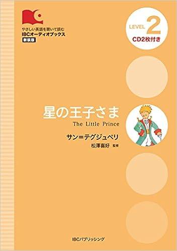 CD付 星の王子さま The Little Prince (IBCオーディオブックス)