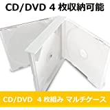CD/DVD 4枚組みマルチケース  トレイ色:白