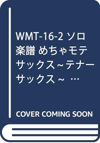 WMT-16-2 ソロ楽譜 めちゃモテサックス~テナーサックス~ ひまわりの約束/秦基博