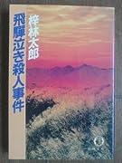 飛騨泣き殺人事件 (徳間文庫)