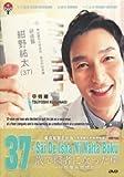 Becoming A Doctor at Age 37 / 37 Sai De Isha Ni Natta Boku Japanese Tv Drama Dvd NTSC All Region 3 Dvd Digipak Boxset (Japanese Audio with English Sub)