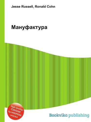 manufaktura-in-russian-language
