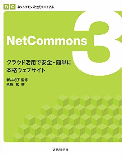 NetCommons3 (ネットコモンズ公式マニュアル)