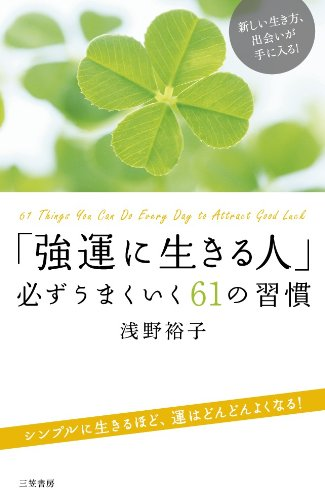 「強運に生きる人」必ずうまくいく61の習慣: 新しい生き方、出会いが手に入る! (単行本)