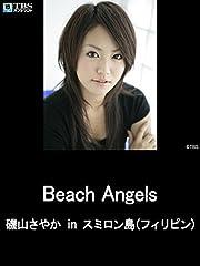 Beach Angels 磯山さやかinスミロン島(フィリピン)