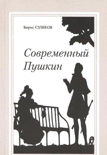 Sovremennyy Pushkin: Amazon.es: Boris Sushkov: Libros