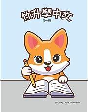 竹升學中文 第一冊