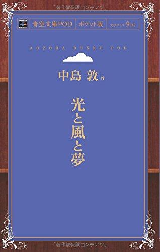 光と風と夢 (青空文庫POD(ポケット版))