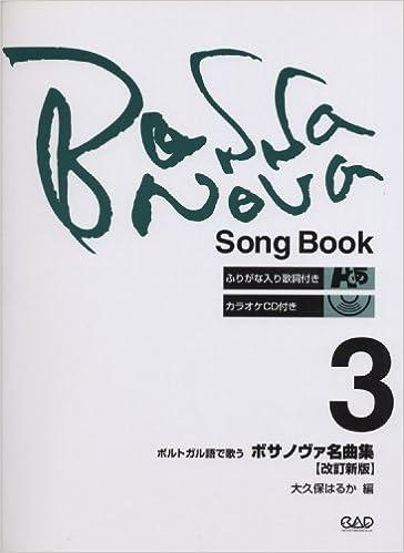 ポルトガル語で歌う ボサノヴァ名曲集(3) [改訂新版] ふりがな入り歌詞・カラオケCD付き