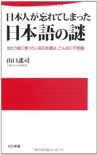 日本人が忘れてしまった日本語の謎―当たり前に使っている日本語は、こんなに不思議 (日文新書)