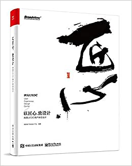 User Experience Design Of Netease User Experience Design Center Chinese Edition Uedc 9787121336027 Amazon Com Books