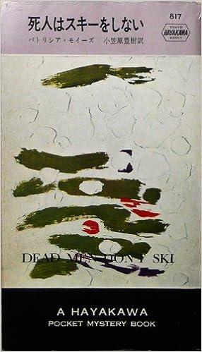 死人はスキーをしない (1964年) ...