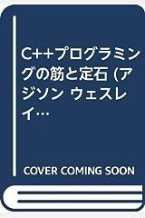 C++プログラミングの筋と定石 (アジソン ウェスレイ・トッパン情報科学シリーズ) Tankobon Hardcover