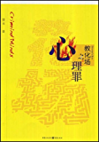 心理罪2:教化场 (心理罪系列小说)