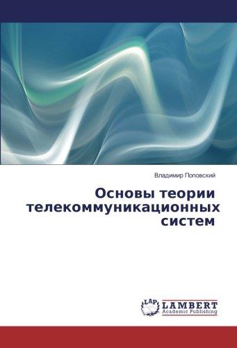 Download Основы теории телекоммуникационных систем (Russian Edition) ebook