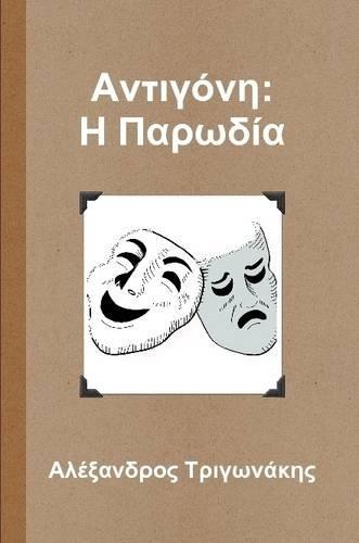 I'I I I'IIiI I*: I - I I I IeI'IZI (Greek Edition)