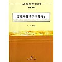 大学翻译学研究型系列教材:语料库翻译学研究导引