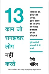 13 Things That Mentally Strong People Don't Do (Hindi Edition) Kindle Edition
